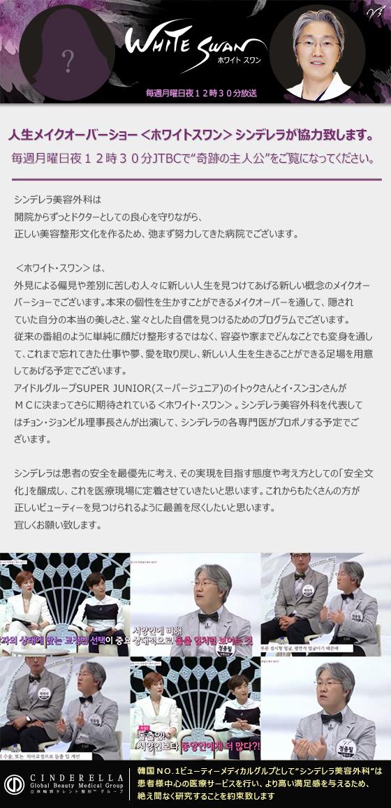 화이트스완01_일본.jpg